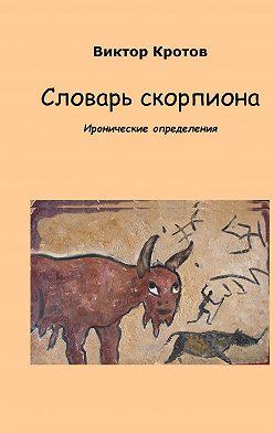 Виктор Кротов - Словарь скорпиона. Иронические определения