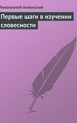 Иннокентий Анненский - Первые шаги в изучении словесности