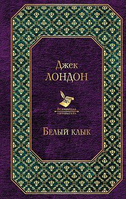 Джек Лондон - Белый Клык (сборник)