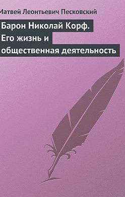 Матвей Песковский - Барон Николай Корф. Его жизнь и общественная деятельность