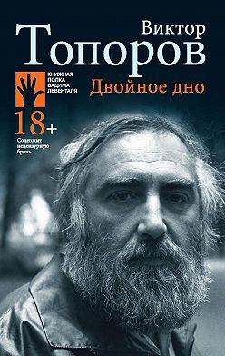 Виктор Топоров - Двойное дно