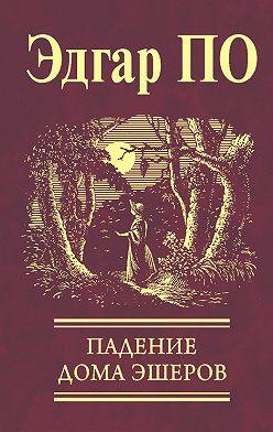Edgar Allan Poe - Падение Дома Эшеров (сборник)