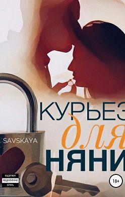 S.Savskaya - Курьез для няни