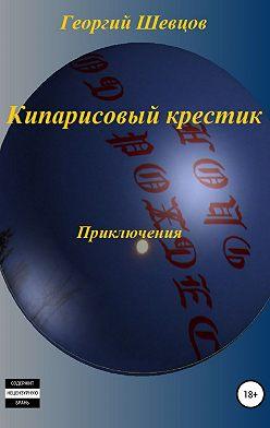 Георгий Шевцов - Кипарисовый крестик
