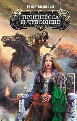 Роман Афанасьев - Принцесса и чудовище
