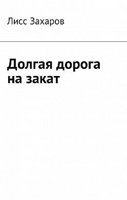 Лисс Захаров - Долгая дорога назакат
