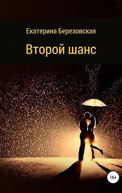 Екатерина Березовская - Второй шанс