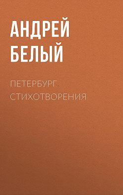 Андрей Белый - Петербург. Стихотворения