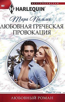 Тара Пэмми - Любовная греческая провокация