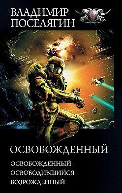 Владимир Поселягин - Освобожденный: Освобожденный. Освободившийся. Возрожденный