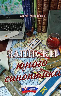 Сергей Молодняков - Записки юного синоптика