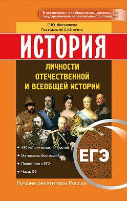 Елена Филиппова - ЕГЭ. История. Личности отечественной и всеобщей истории