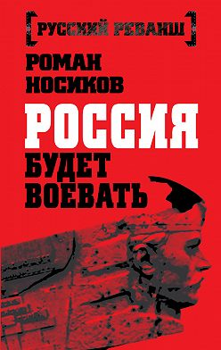 Роман Носиков - Россия будет воевать