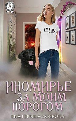Екатерина Боброва - Иномирье за моим порогом