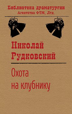 Николай Рудковский - Охота на клубнику