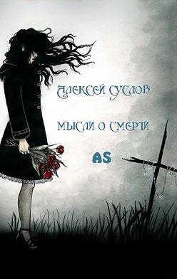 Алексей Суслов - Мысли о смерти AS