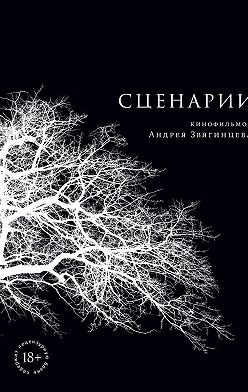 Андрей Звягинцев - Сценарии кинофильмов Андрея Звягинцева