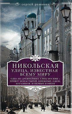 Сергей Романюк - Никольская, улица известная всему миру