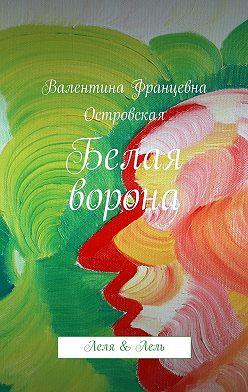 Валентина Островская - Белая ворона