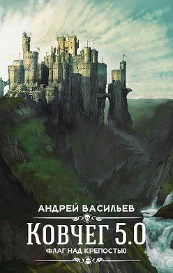 Андрей Васильев - Флаг над крепостью