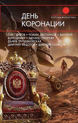 Олег Дивов - День коронации (сборник)
