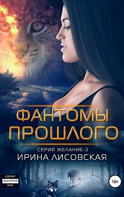 Ирина Лисовская - Фантомы прошлого