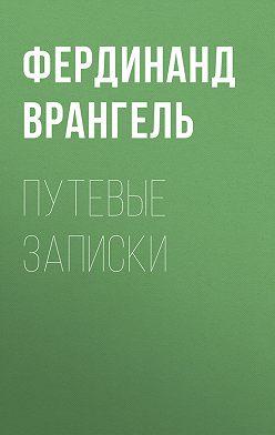 Фердинанд Врангель - Путевые записки