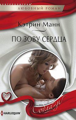 Кэтрин Манн - По зову сердца