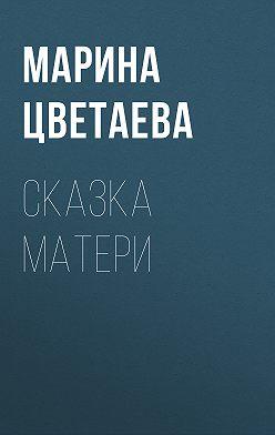 Марина Цветаева - Сказка матери