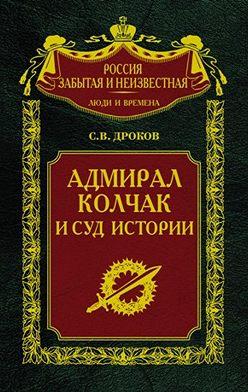 Сергей Дроков - Адмирал Колчак и суд истории