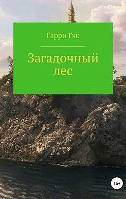 Гарри Гук - Загадочный лес