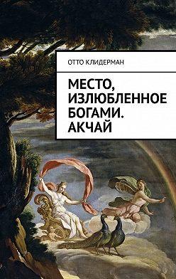 Отто Клидерман - Место, излюбленное богами. Акчай