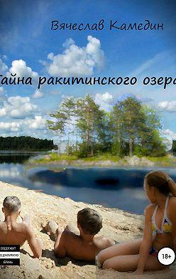 Вячеслав Камедин - Тайна ракитинского озера