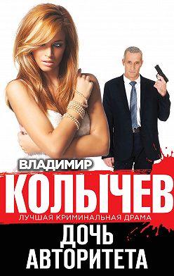Владимир Колычев - Дочь авторитета