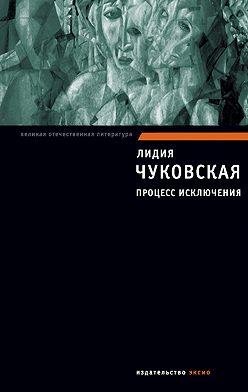 Лидия Чуковская - Памяти Фриды