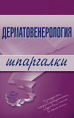 Unidentified author - Дерматовенерология