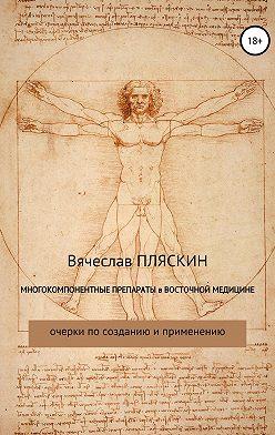 Вячеслав Пляскин - Многокомпонентные препараты в восточной медицине