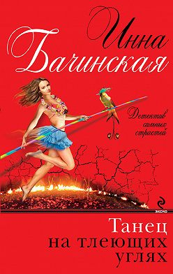 Инна Бачинская - Танец на тлеющих углях