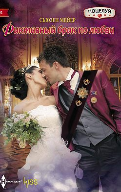 Сьюзен Мейер - Фиктивный брак по любви