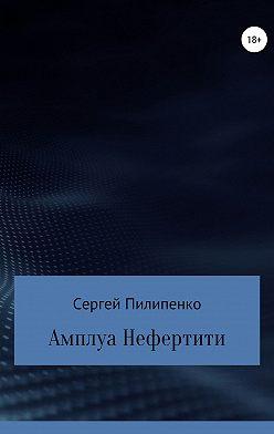 Сергей Пилипенко - Амплуа Нефертити