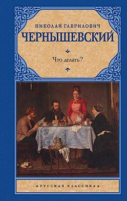 Николай Чернышевский - Что делать?