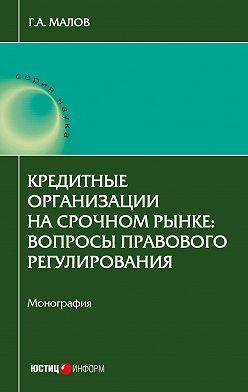 Григорий Малов - Кредитные организации на срочном рынке. Вопросы правового регулирования