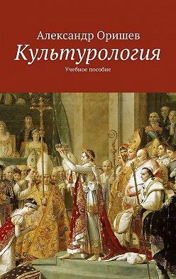 Александр Оришев - Культурология