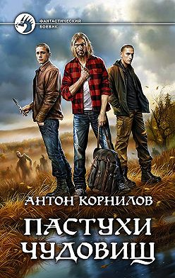 Антон Корнилов - Пастухи чудовищ