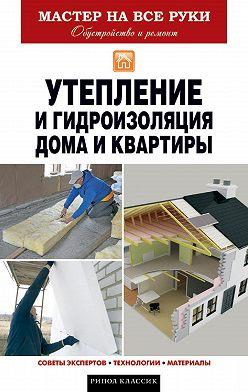Евгений Колосов - Утепление и гидроизоляция дома и квартиры