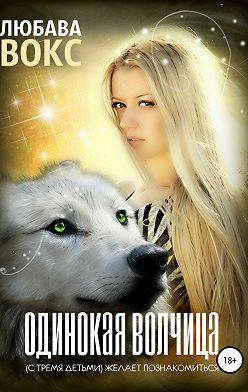 Любава Вокс - Одинокая волчица (с тремя детьми) желает познакомиться