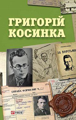 Неустановленный автор - Григорій Косинка
