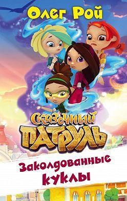 Олег Рой - Заколдованные куклы