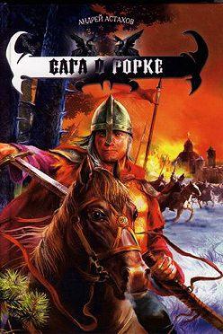 Андрей Астахов - Сага о Рорке