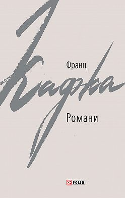 Франц Кафка - Романи
